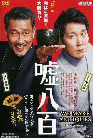 Uso Happyaku (2018) Main Poster