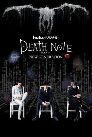 The Death Note (2016) Main Poster