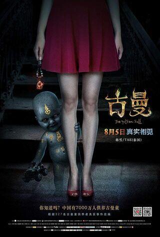 Golden Doll (2016) Main Poster