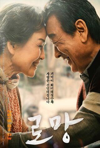 Romang (2019) Main Poster