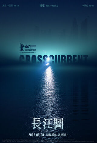 Crosscurrent (2016) Main Poster