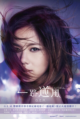 G.E.M.: G-Force (2017) Main Poster