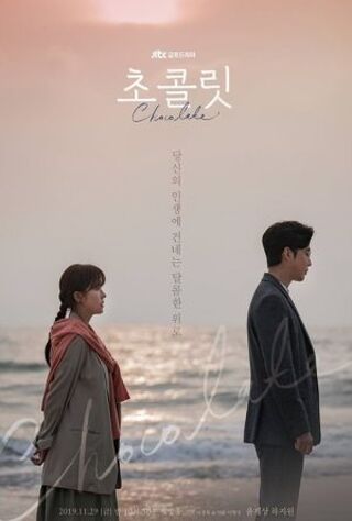A Journey To The Seaside (2019) Main Poster