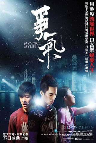 My Voice, My Life (2015) Main Poster