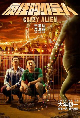 Crazy Alien (2019) Main Poster