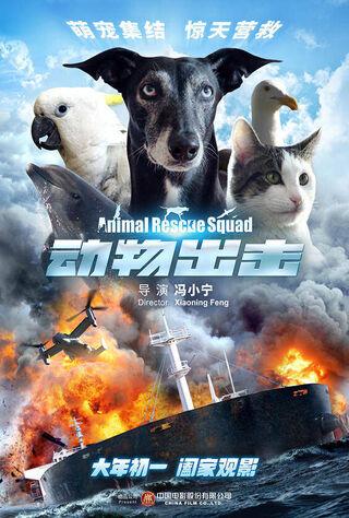 Animal Rescue Squad (2019) Main Poster