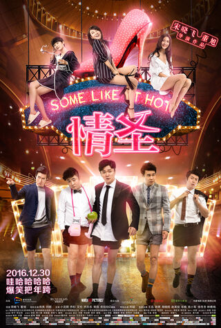 Some Like It Hot (2016) Main Poster