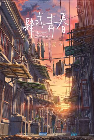 Flavors Of Youth (2018) Main Poster