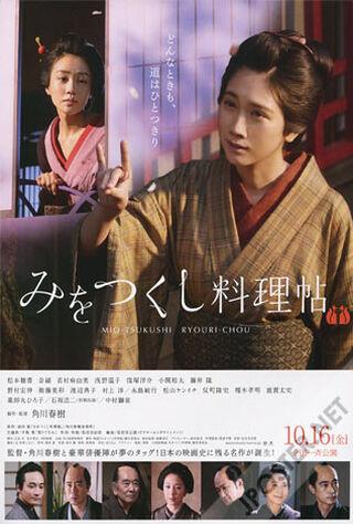 Mio's Cookbook (2020) Main Poster