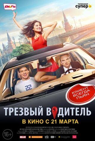 Krasotka! (2020) Main Poster