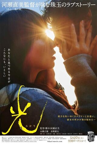 Radiance (2017) Main Poster