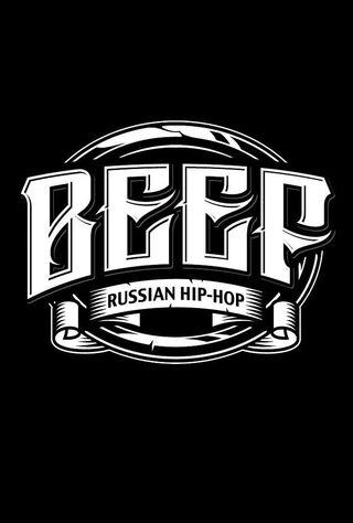 Beef. Russian Hip-Hop (2019) Main Poster