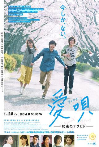 Ai Uta: Yakusoku No Nakuhito (2019) Main Poster
