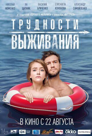 Trudnosti Vyzhivaniya (2019) Main Poster