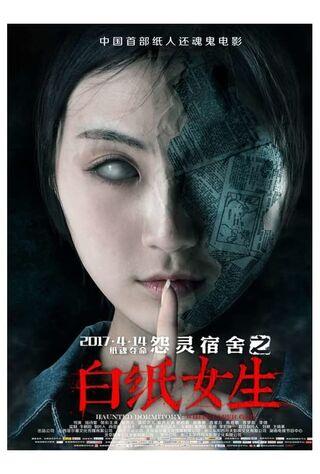 Haunted Dormitory: White Paper Girl (2017) Main Poster