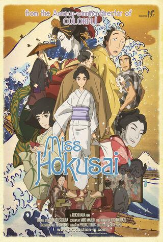 Miss Hokusai (2015) Main Poster