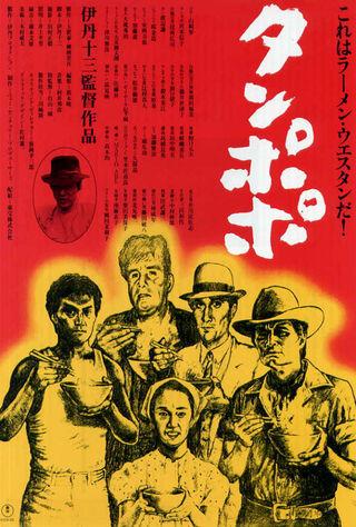 Tampopo (1987) Main Poster