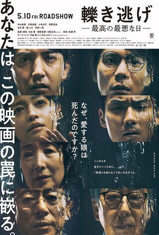 Leaving The Scene (2019) Main Poster