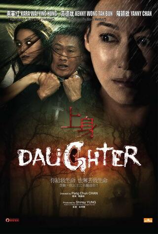 Daughter (2015) Main Poster