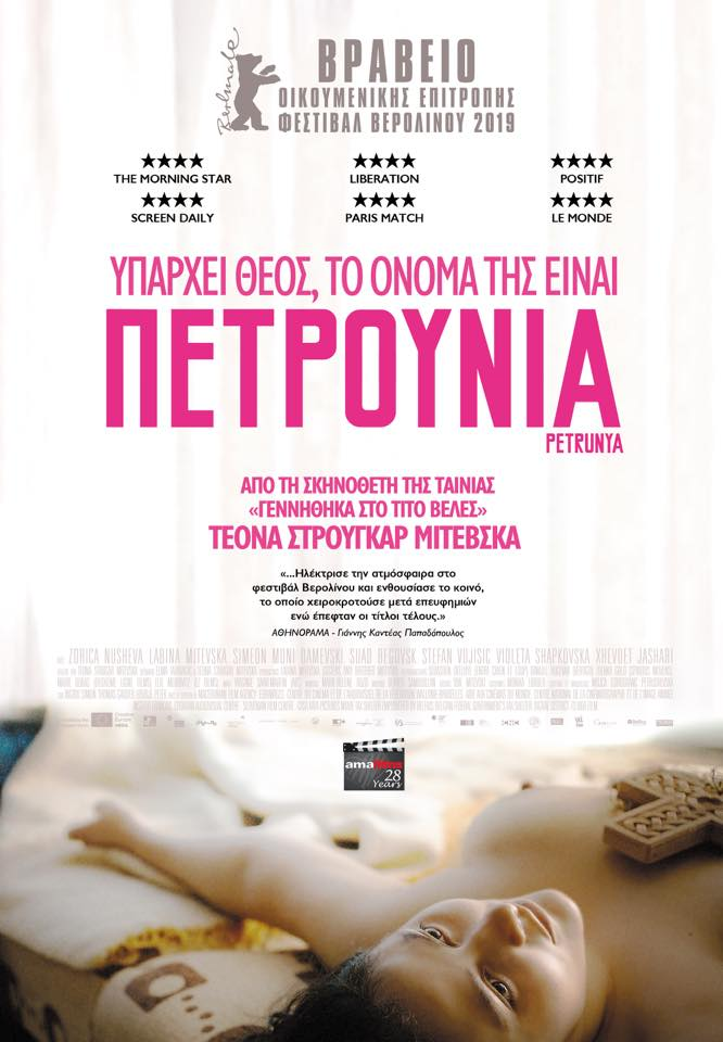 God Exists, Her Name Is Petrunya (2021) Main Poster