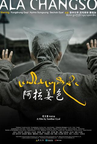 Ala Changso (2018) Main Poster