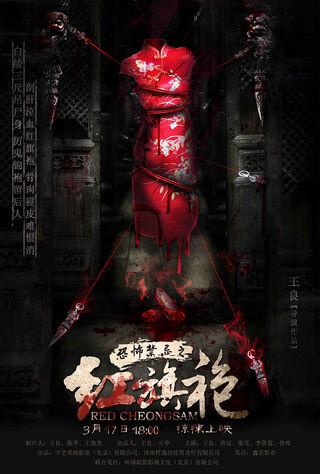 Red Cheongsam (2016) Main Poster