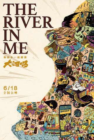 The River In Me (2019) Main Poster