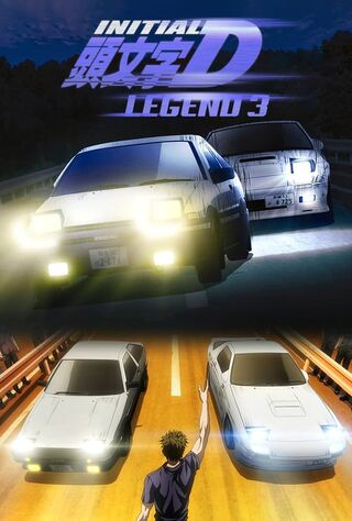 New Initial D The Movie: Legend 3 - Dream (2016) Main Poster