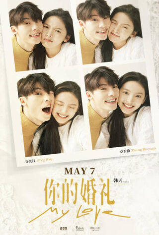 Farewell, My Love (2018) Main Poster