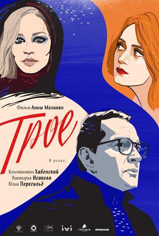 Troe (2020) Main Poster