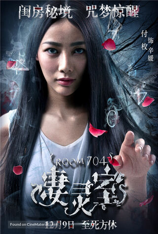 Room 704 (2016) Main Poster