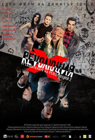 Revolution X: The Movie (2018) Main Poster