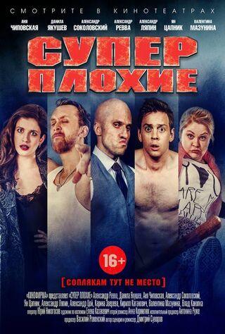 Superplokhie (2016) Main Poster