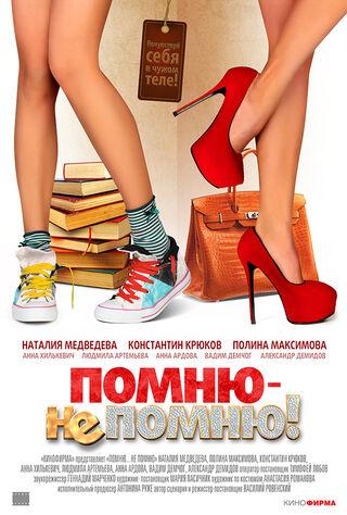 Pomnyu - Ne Pomnyu! (2016) Main Poster
