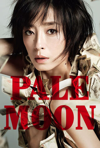 Pale Moon (2014) Main Poster