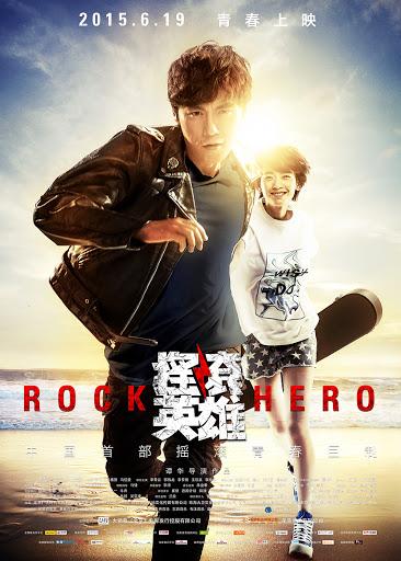 Rock Hero (2015) Main Poster