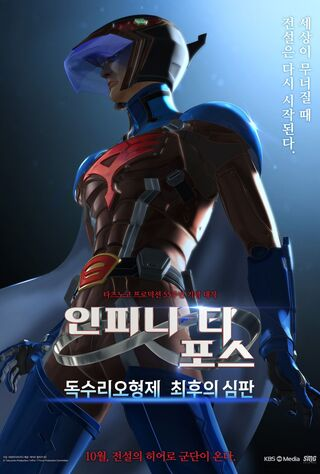 Infini-T Force The Movie: Farewell Gatchaman My Friend (2018) Main Poster