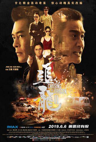 Chasing The Dragon (2017) Main Poster