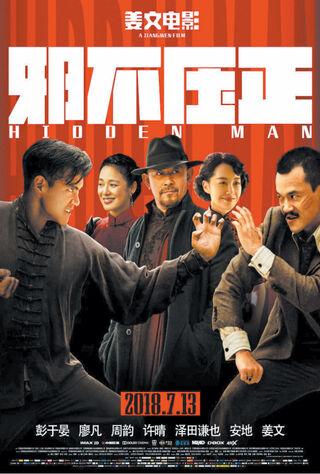 Hidden Man (2018) Main Poster