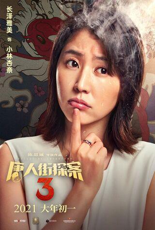 Detective Chinatown 3 (2021) Main Poster