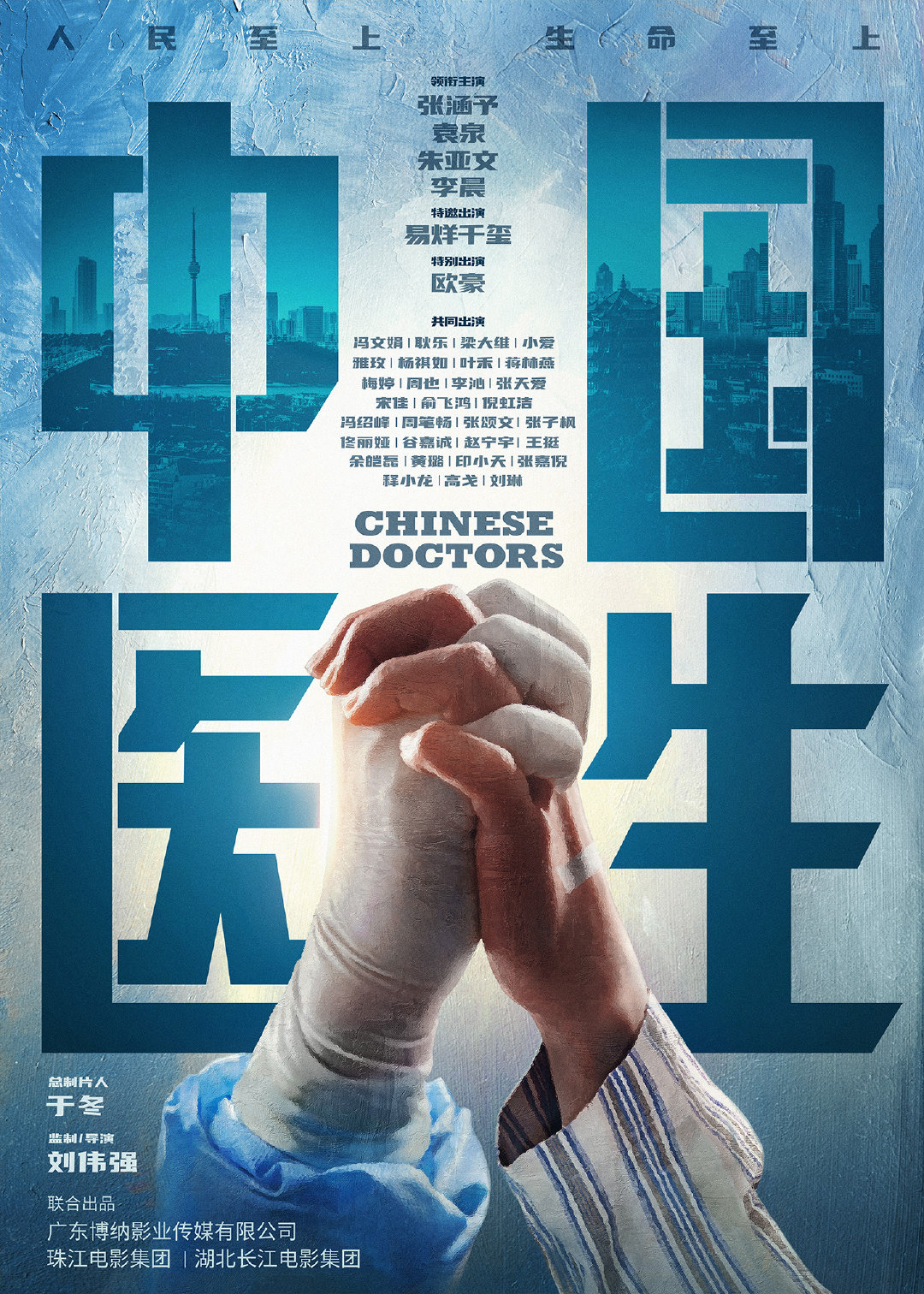 Chinese Doctors (2021) Main Poster