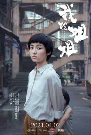 Sister (2021) Main Poster