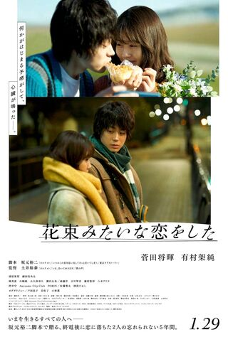 I Fell In Love Like A Flower Bouquet (2021) Main Poster