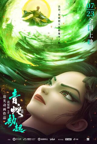 White Snake 2: Green Snake (2021) Main Poster