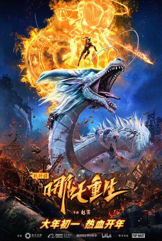 Nezha Reborn (2021) Main Poster