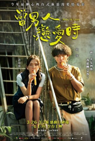 Man In Love (2021) Main Poster