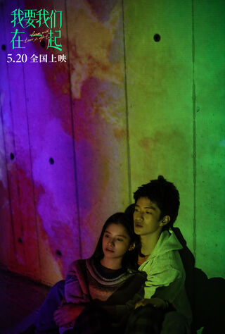 Love Will Tear Us Apart (2021) Main Poster