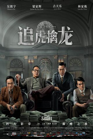 Once Upon A Time In Hong Kong (2021) Main Poster