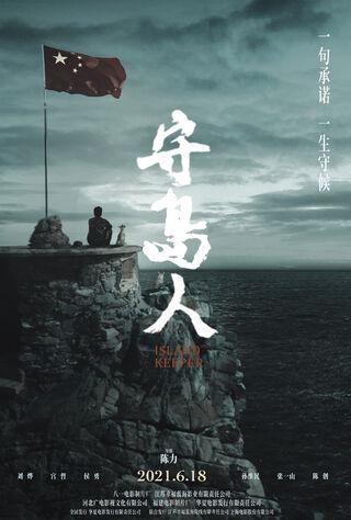 Island Keeper (2021) Main Poster