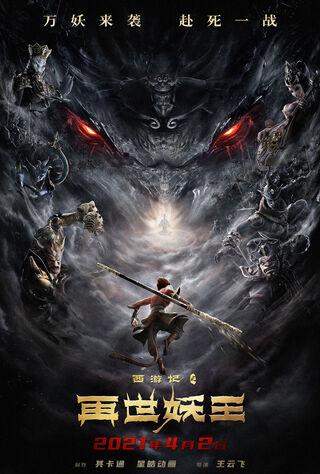 Monkey King Reborn (2021) Main Poster